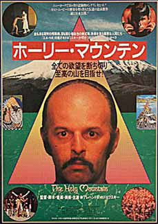 the-holy-mountain-japanese-poster.jpg (229×324)