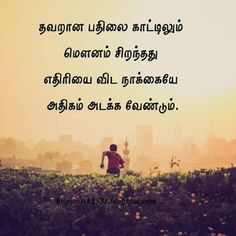 kutty thathuvam is a Tamil quotes and some interesting Tamil articles and some stories. Cute Quotes For Life, Good Thoughts Quotes, Good Night Quotes, Buddha Motivational Quotes, Positive Quotes, Inspirational Quotes, Situation Quotes, Reality Quotes, Wiser Quotes