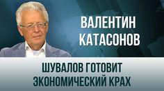 """Валентин Катасонов. """"Шувалов готовит экономический крах"""""""