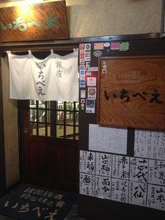 地酒専門店 荻窪いちべえ in 東京, 東京都