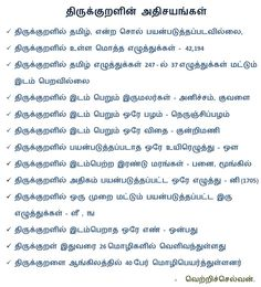 1000 images about language tamil on pinterest