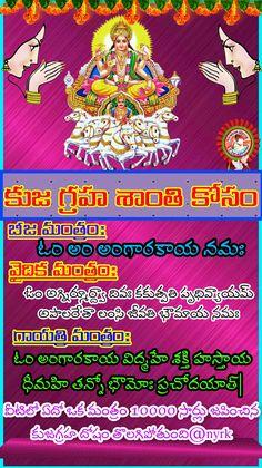 Hindu Rituals, Hindu Mantras, Telugu Inspirational Quotes, Hindu Dharma, Lord Murugan, Devotional Quotes, Good Morning Wishes, Shiva, Inspire