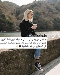 Cool Girl Pictures, Girl Photos, Stylish Alphabets, Book Qoutes, Funny Phrases, Dream Pools, Beautiful Arabic Words, Cute Girl Photo, Anime Scenery