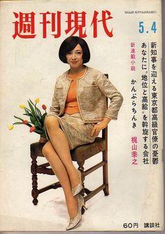 週刊現代【1967年5/4日号】有馬稲子 現代【1967年5/4日号】有馬稲子61SOTT299