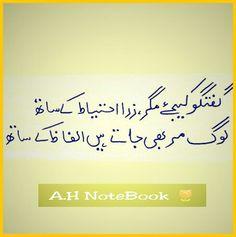 Zara Ehteyaat say !!! A.H