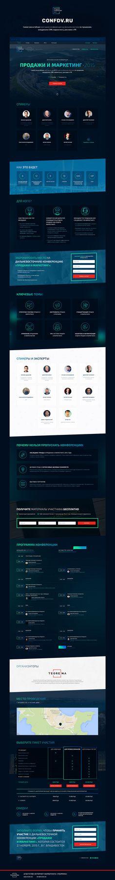 Landing page для конференции «Продажи и маркетинг» on Behance