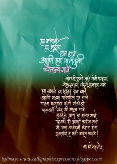 Marathi Poem Marathi Poems, Marathi Calligraphy, Poem Quotes, Literature, Poetry, Spirituality, Thoughts, Writing, Words