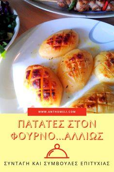 Αυτές τις πατάτες θα τις λατρέψετε! - Anthomeli Greek Recipes, Traveling By Yourself, Recipies, Food And Drink, Potatoes, Vegan, Dishes, Chicken, Breakfast