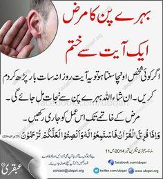 Wazifa for ear problems Duaa Islam, Islam Hadith, Allah Islam, Islam Quran, Alhamdulillah, Hadith Quotes, Muslim Quotes, Quran Quotes, Quran Sayings