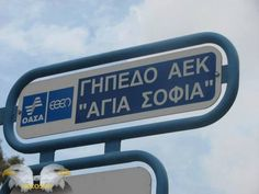 ΓΗΠΕΔΟ Α.Ε.Κ. ΝΕΑ ΦΙΛΑΔΕΛΦΕΙΑ The Originals, Athens
