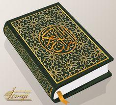 اقرأ وارتق / سورة غافر  : ٨٥ آية ⬇️