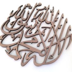 Shahada laser cut timber by shahedaoprints on Etsy Islamic Decor, Islamic Wall Art, Walnut Timber, Arabic Calligraphy Art, Allah, Frame It, Deities, Laser Cutting, Unique Art