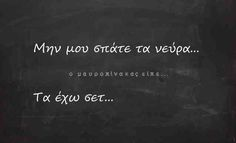 σαν αλατοπίπερο.... Funny Greek Quotes, Funny Quotes, Tell Me Something Funny, Wisdom Quotes, Me Quotes, Teaching Humor, Special Quotes, Great Words, English Quotes