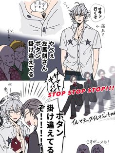 (*) Twitter Rap Battle, Anime, Division, Memes, Drawings, Hiragana, Twitter, Meme, Cartoon Movies