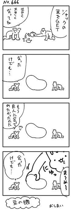 4コマ No666