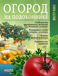 Cover image Vegetables, Plants, Food, Russia, Cover, Lawn And Garden, Essen, Vegetable Recipes, Meals