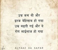 Best Picture For punjabi Poetry For Your Taste You are looking for something, and it is going to tell you exactly what you are looking for, and you didn't find that picture. Here you will find the mos Shyari Quotes, Hindi Quotes On Life, Fact Quotes, True Quotes, Words Quotes, Qoutes, Soul Poetry, Rumi Poetry, Poetry Hindi