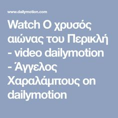 Watch Ο χρυσός αιώνας του Περικλή - video dailymotion - Άγγελος Χαραλάμπους on dailymotion