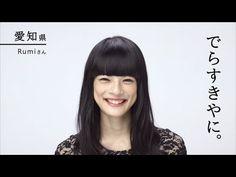 ▶ 告白メークコレクション 近畿・東海/篇|資生堂 - YouTube - Declaration of love in all Japanese dialects. For Japanese speaking and learning people :-)