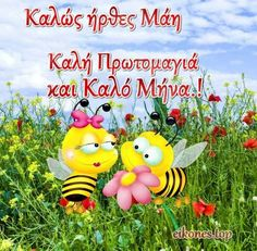 New Month Greetings, Mina, Love You, My Love, Good Morning Quotes, Happy Valentines Day, Tweety, Pikachu, Seasons