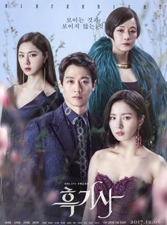 Hidden truths and vague mystery in Black Knight posters » Dramabeans Korean drama recaps