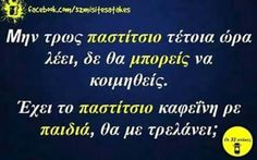 Try Not To Laugh, Give It To Me, Funny Jokes, Hilarious, Funny Greek, Greek Quotes, Just Kidding, Picture Quotes, Sarcasm