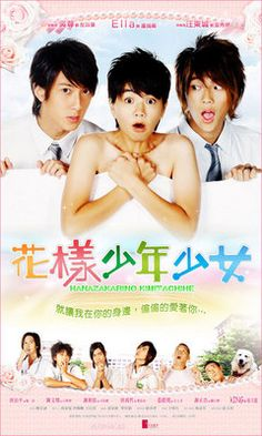 Hana Kimi - Taiwanese Drama    Loved the anime and manga, so had to watch this drama! I loved Wu Chun and Ella Chen in this drama it was hilarous! Must watch :)