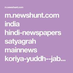 m.newshunt.com india hindi-newspapers satyagrah mainnews koriya-yuddh--jab-vishv-ki-sabase-badi-takato-ko-bharat-ki-barbar-jarurat-padi_66999861 c-in-l-hindi-n-satyagra-ncat-mainnews-dhShareParams-ss-com.pinterest-s-a-rd-f