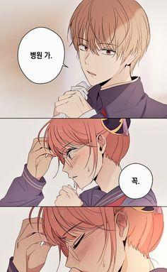 Anime Sweet Couple, Manga Couple, Anime Couples Manga, Cute Anime Couples, Anime Kawaii, Kawaii Cute, Gintama, Manga English, Anime Qoutes