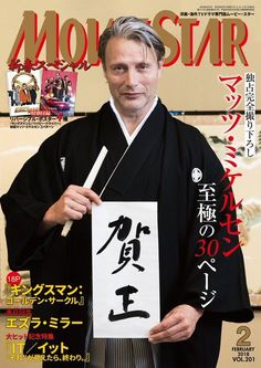 Mads on the cover of Movie Star magazine in Japan Hannibal Suit, Hannibal Lecter, Hot Dads, Lord Help Me, Good Morning Gorgeous, Star Magazine, Hugh Dancy, Mads Mikkelsen, Beautiful Family