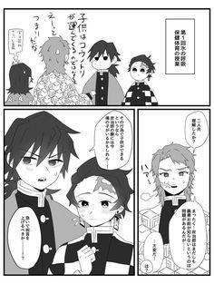 Demon Slayer, Slayer Anime, Familia Anime, Demon Hunter, Fujoshi, Memes, Geek Stuff, Cartoon, Manga