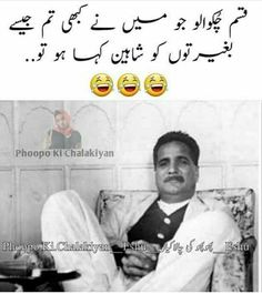Urdu Funny Quotes, Cute Funny Quotes, Very Funny Jokes, Jokes Quotes, Hilarious, Diary Quotes, Fun Funny, Life Quotes, Funny Images