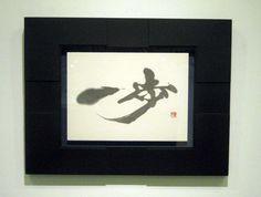 japanese calligraphy/「一歩」/武田双雲/2010
