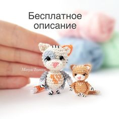 Крошечные котики амигуруми крючком #амигуруми #схемыамигуруми #вязанаяигрушка #игрушкикрючком #amigurumipattern