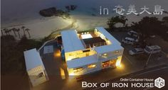 奄美大島にオシャレなコンテナハウスが登場!! | No:27806 | コンテナハウスのBOX OF IRON HOUSE