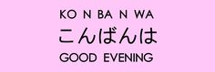How to Say Good evening in japanese. #japanese