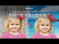 [별별디자인] 포토샵 - 머리카락 자연스럽게 따기-how to use select and mask in photoshop - YouTube Photoshop Youtube, Photoshop Tutorial, Photoshop Actions, Adobe Photoshop, Photoshop For Photographers, Photoshop Photography, Web Design, Photo Tips, Photo Manipulation
