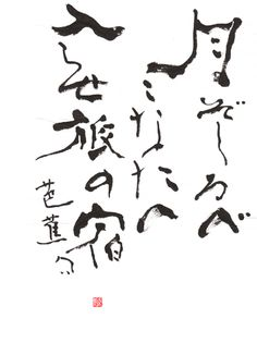 """Japanese Haiku poem by MATSUO Basho (1644-1694) 月ぞしるべこなたへ入せ旅の宿 """"The moon is the guide, / Come this way to my house, / So says the host of a wayside inn."""" (calligraphy by Soseki Aoyagi)"""