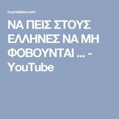 ΝΑ ΠΕΙΣ ΣΤΟΥΣ ΕΛΛΗΝΕΣ ΝΑ ΜΗ ΦΟΒΟΥΝΤΑΙ ... - YouTube