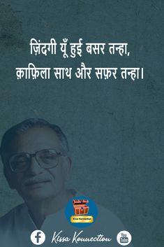 Good Life Quotes, Life Is Good, Ego Quotes, Gulzar Poetry, Gulzar Quotes, Heart Touching Shayari, Animal Jokes, Hindi Quotes, Movie Quotes