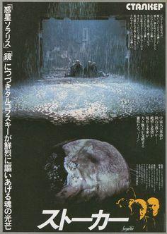 Japanese poster for Andrei Tarkovsky's Stalker
