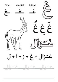 ... on Pinterest   Arabic alphabet, In arabic and Worksheets