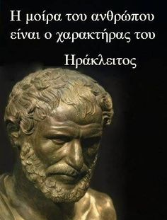 Απόφθεγμα (ΚΤ) Wise Man Quotes, Insirational Quotes, Poetry Quotes, Life Quotes, Unique Quotes, Meaningful Quotes, Stealing Quotes, Greek Words, Greek Phrases