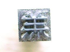 Vintage Japanese Typewriter Key Lamb Kid Stamp by VintageFromJapan, $3.50