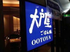 -Otoya- http://alike.jp/restaurant/target_top/1152784/