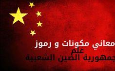 فيديو ماذا تعمب الرموز و الألوان في العلم الصيني