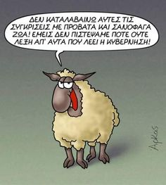 Free Therapy, Greek Quotes, Funny Cartoons, Funny Photos, Notes, Humor, Blog, Citizen, Sarcasm