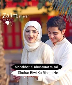 Right mera bhi tum se dil ka rishta hai Muslim Couple Quotes, Cute Muslim Couples, Muslim Love Quotes, Islamic Love Quotes, Love Quotes In Urdu, Love Quotes For Her, Hindi Quotes, Qoutes, Hadith Quotes