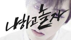 CROSS GENE 「나하고 놀자」 Music Video Teaser