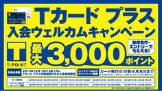 Tカードプラス入会ウェルカムキャンペーンT-POINT最大3000ポイント新規発行・エントリーでもらえる